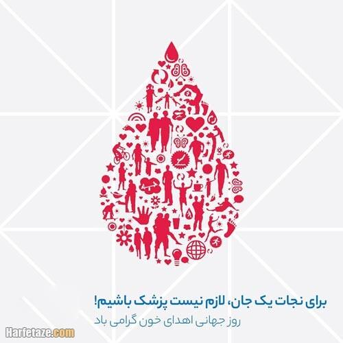 عکس پروفایل روز اهدای خون 2021
