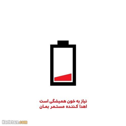 عکس نوشته روز اهدای خون 2021