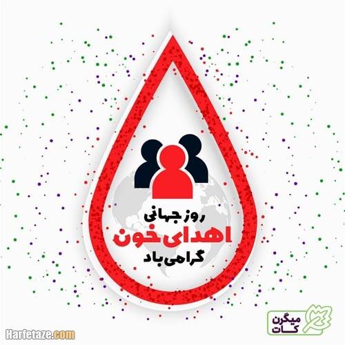 عکس نوشته روز اهدای خون 1400