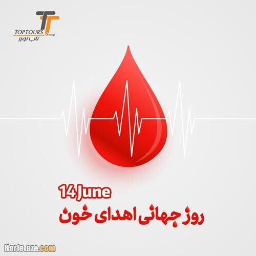 عکس پروفایل روز اهدای خون 1400