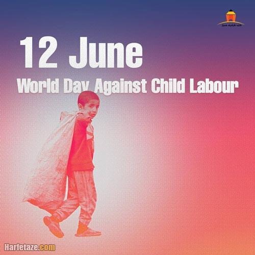عکس نوشته روز جهانی مبارزه با کار کودکان 2021