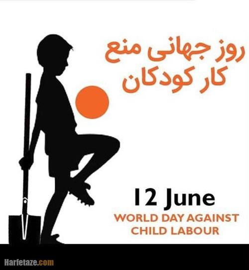 عکس پروفایل روز جهانی مبارزه با کار کودکان 2021