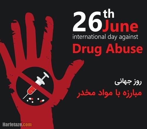 عکس نوشته روز جهانی مبارزه با مواد مخدر 2021