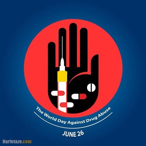 عکس پروفایل روز جهانی مبارزه با مواد مخدر 2021