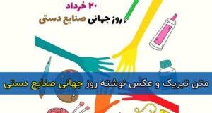 متن تبریک روز جهانی صنایع دستی ۲۰۲۱ + عکس نوشته روز جهانی صنایع دستی مبارک ۱۴۰۰
