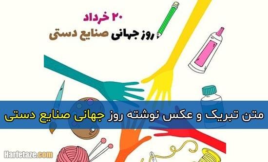 متن تبریک روز جهانی صنایع دستی 2021 + عکس نوشته روز جهانی صنایع دستی مبارک 1400