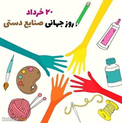 عکس نوشته روز جهانی صنایع دستی 2021