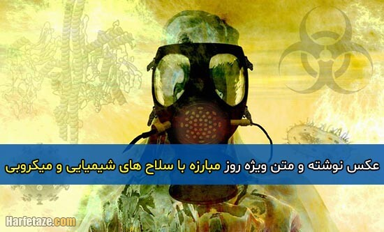 متن روز مبارزه با سلاح های شیمیایی و میکروبی 1400 + مجموعه عکس نوشته ها