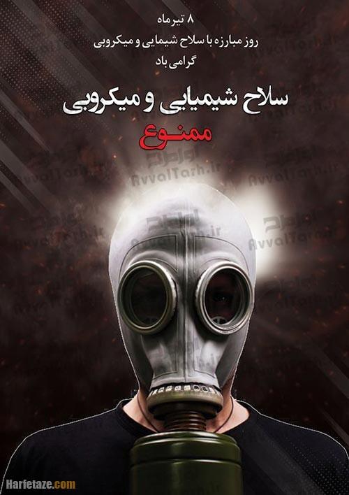 عکس نوشته روز مبارزه با سلاحهای شیمیایی و میكروبی 1400