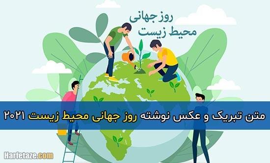 متن تبریک روز جهانی محیط زیست + مجموعه عکس نوشته های روز جهانی محیط زیست 2021