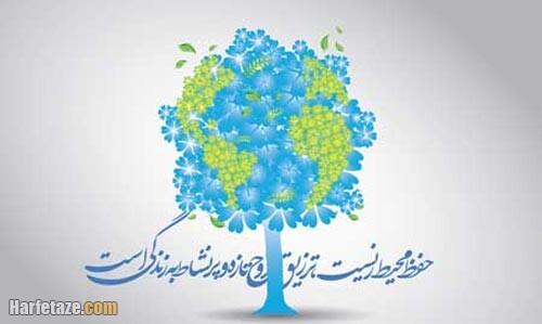 عکس نوشته روز جهانی محیط زیست 2021