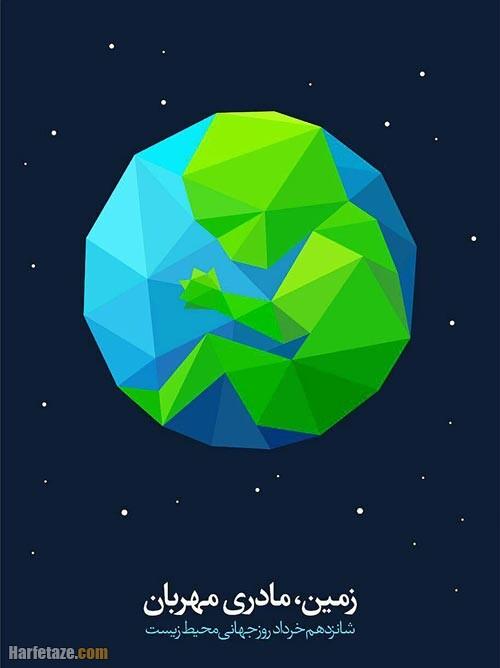 استوری عکس نوشته روز جهانی محیط زیست 2021