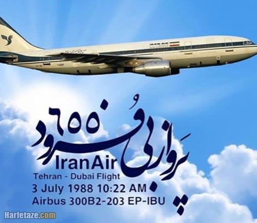 عکس نوشته سالروز حمله ناو آمریکایی به هواپیما ایرانی