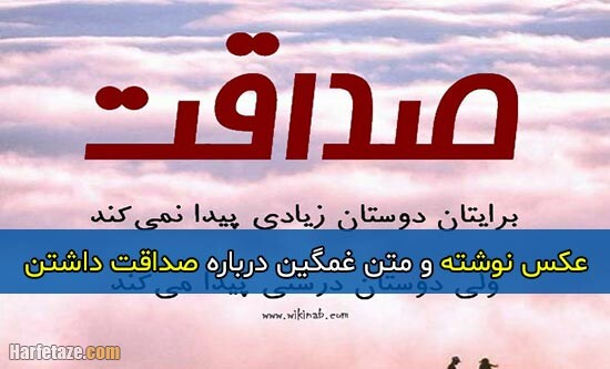 متن درباره صداقت + مجموعه عکس نوشته ها با موضوع صداقت داشتن
