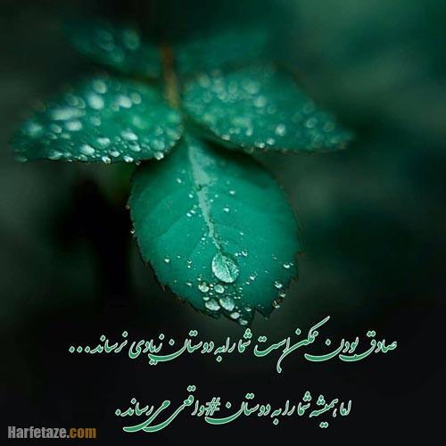 عکس نوشته صداقت 1400