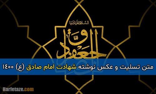 متن تسلیت شهادت امام صادق (ع) + عکس نوشته و عکس پروفایل شهادت امام صادق 1400