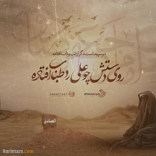 عکس پروفایل شهادت امام صادق 1400