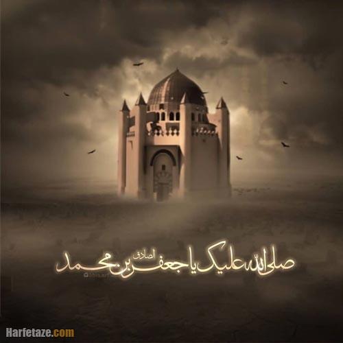 عکس نوشته شهادت امام صادق 1400