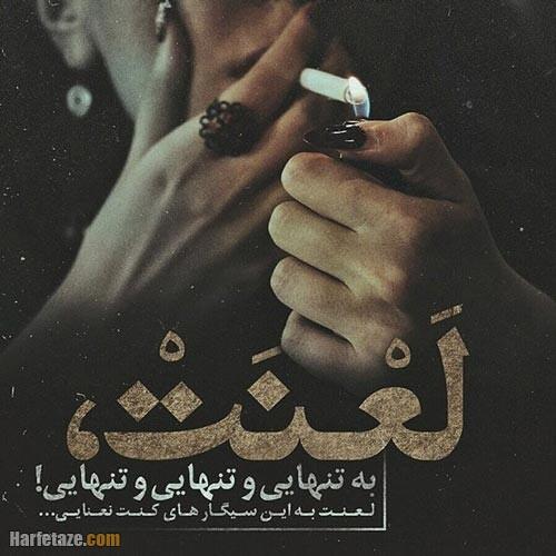 عکس نوشته سیگار کشیدن 1400