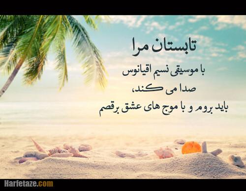 متن درباره تابستان با عکس نوشته های جدید فصل تابستان + عکس پروفایل سلام تابستان