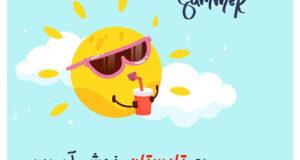 متن درباره تابستان با عکس نوشته های فصل تابستان + عکس پروفایل سلام تابستان