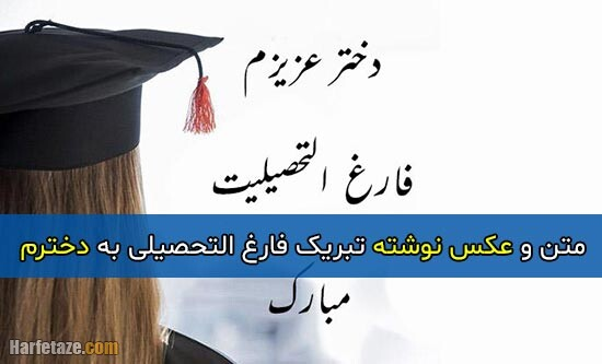 پیام و متن تبریک فارغ التحصیلی به دخترم + عکس نوشته و عکس پروفایل