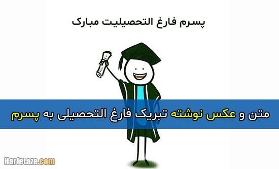 پیام و متن تبریک فارغ التحصیلی به پسرم + عکس نوشته و عکس پروفایل