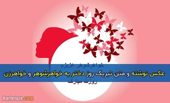 پیام و متن تبریک روز دختر به خواهرشوهر و خواهرزن + عکس نوشته و عکس پروفایل
