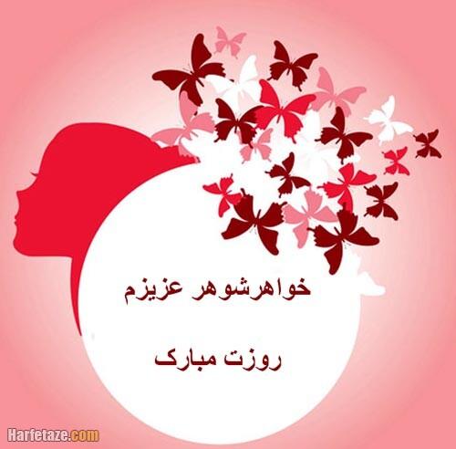 عکس نوشته تبریک روز دختر به خواهرزن