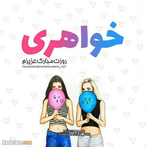 عکس نوشته تبریک روز دختر به خواهر