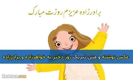 پیام و متن تبریک روز دختر به خواهرزاده و برادرزاده + عکس نوشته و عکس پروفایل
