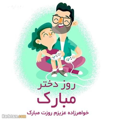 عکس نوشته تبریک روز دخنر به خواهرزاده 1400