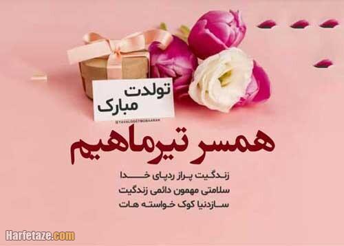پیام و متن تبریک تولد همسر تیر ماهی و متولد تیر با عکس نوشته زیبا + عکس پروفایل