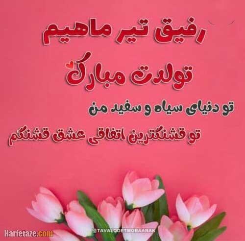 عکس نوشته تبریک تولد دوست متولد تیر