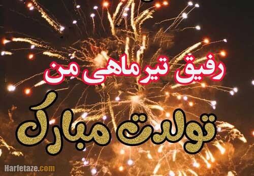عکس نوشته تبریک تولد به دوست تیر ماهی