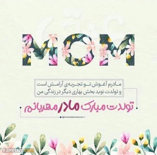 عکس نوشته تبریک تولد مادر تیرماهی