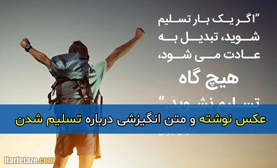 متن درباره تسلیم شدن + عکس پروفایل و عکس نوشته با موضوع تشلیم شدن