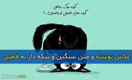 متن تیکه دار درباره فامیل + عکس پروفایل و عکس نوشته با موضوع تیکه سنگین به فامیل