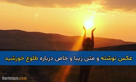 متن زیبا درباره طلوع خورشید + عکس پروفایل و عکس نوشته با موضوع طلوع خورشید