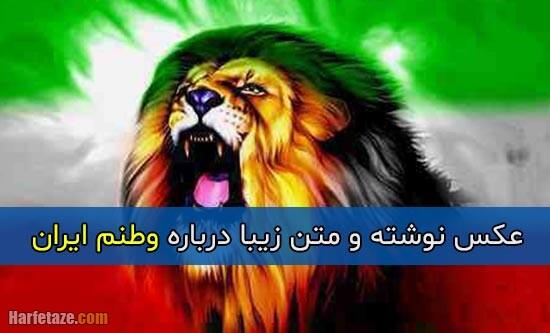 متن زیبا درباره ایران + عکس پروفایل و عکس نوشته با موضوع وطنم ایران