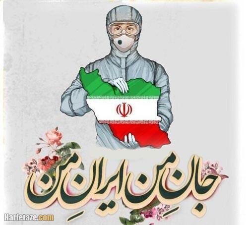 عکس نوشته ایران 1400