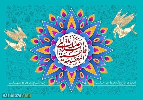 عکس نوشته ولادت حضرت معصومه 1400