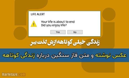 متن زیبا درباره زندگی کوتاهه + عکس پروفایل و عکس نوشته با موضوع زندگی کوتاه است