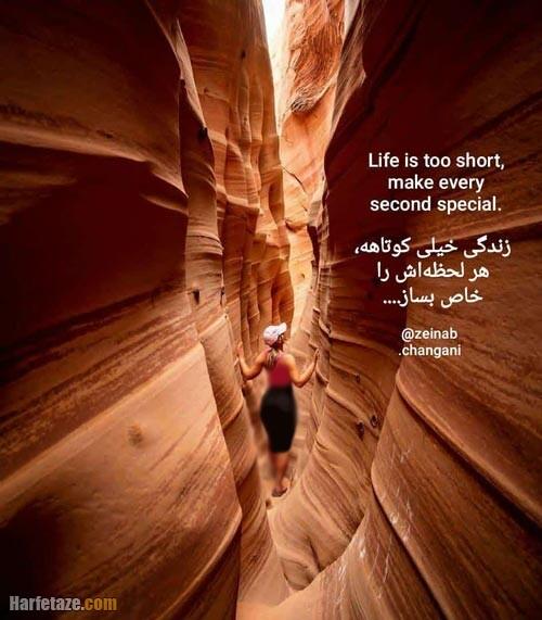 عکس نوشته زندگی کوتاه است 1400