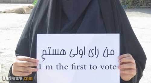 متن درباره رای اولی ها و من رای اولی ام + عکس نوشته پروفایل من رای اولی هستم