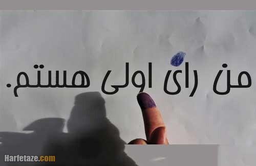 عکس نوشته رای اولی ها برای پروفایل