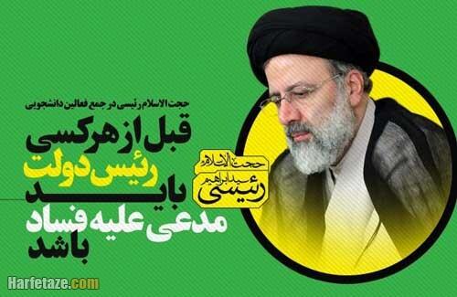 عکس پروفایل سید ابراهیم رئیسی با کیفیت بالا + عکس انتخاباتی رئیسی برای پروفایل