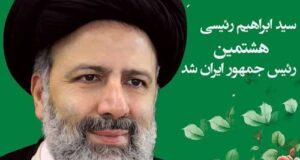 عکس پروفایل و استوری تبریک ریاست جمهوری آیت الله رئیسی + متن تبریک و عکس نوشته