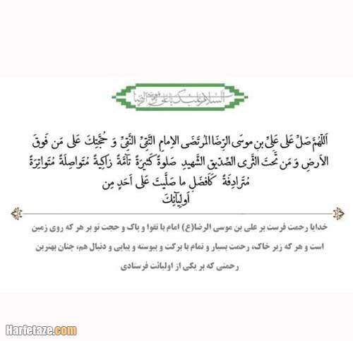 عکس نوشته صلوات خاصه امام رضا با متن + عکس پروفایل صلوات خاصه امام رضا