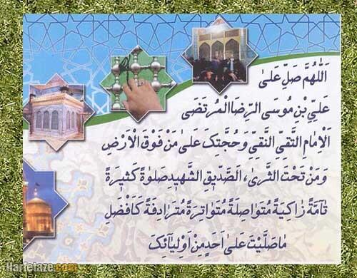 متن صلوات خاصه امام رضا با ترجمه
